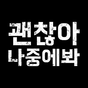 OK, See You (Korean - White) [Roufxis-RB] by RoufXis