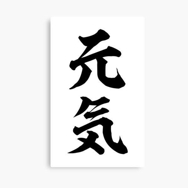 Genki Calligraphy Art Canvas Print