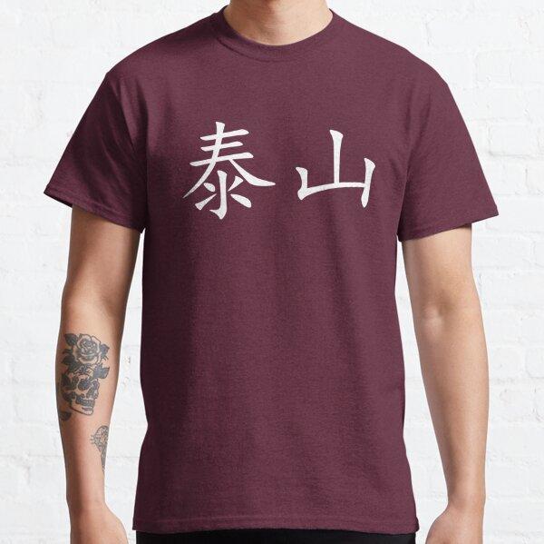 Mountain Tai Shan Kanji Classic T-Shirt