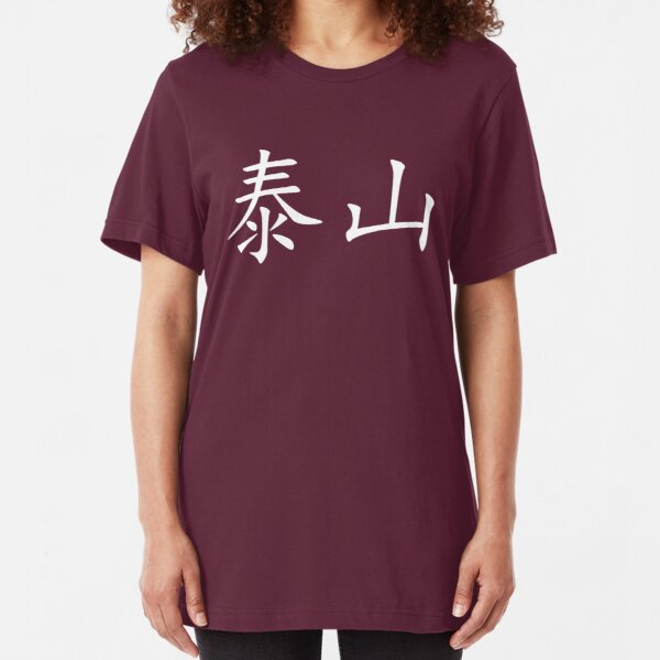 Mountain Tai Shan Kanji Slim Fit T-Shirt