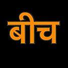 bitch hindi by MallsD