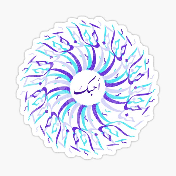 Love You Arabic Style Souvenir Gifts | Middle East Presents Sticker