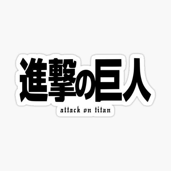 Attaque des Titans SNK Sticker