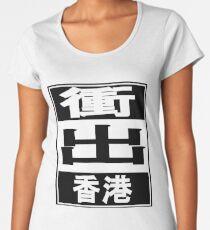 Straight Outta Hong Kong- Chinese Version Women's Premium T-Shirt