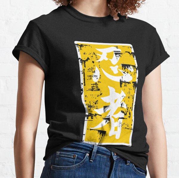 Ninjutsu Ninja Symbol Japanese Chinese Kanji Character Caligraphy Deisign Classic T-Shirt
