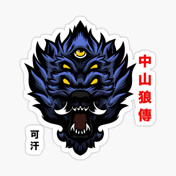 Wolf of Zhongshan Sticker