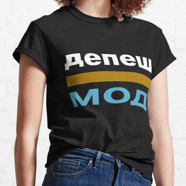 Modo cirílico V2 Camiseta clásica