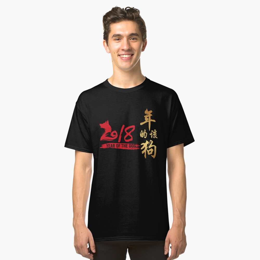 'Year of Dog 2018' Great Chinese New Year Dog  Classic T-Shirt Front