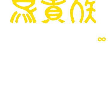 280 Yen by chadzero