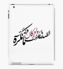 Arabische Kalligraphie - الصدق عز ولو كان فيه ما تكره iPad-Hülle & Skin