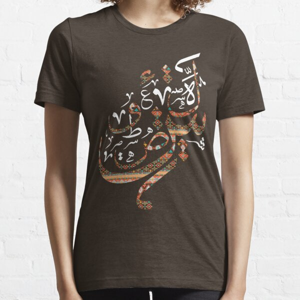 Arabic Calligraphy - Random Shape #A004-2 Essential T-Shirt
