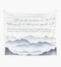 """Islamic Quote """"What is meant for you"""" Wall Tapestry"""