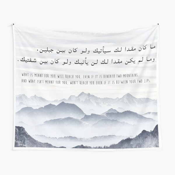 """Islamic Quote """"What is meant for you"""" Tapestry"""