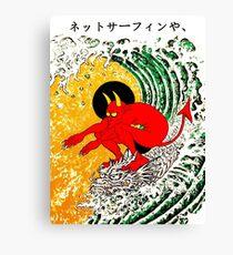 Surf Or Die Leinwanddruck