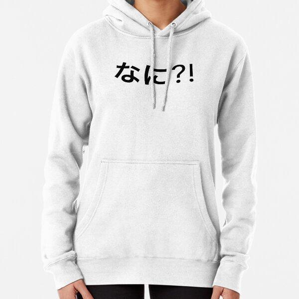 Nani Japanese Swag Pullover Hoodie