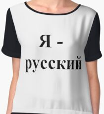 I am Russian, Я - русский, #I, #am, #Russian, #IamRussian, #Я, #русский, #Ярусский Chiffon Top