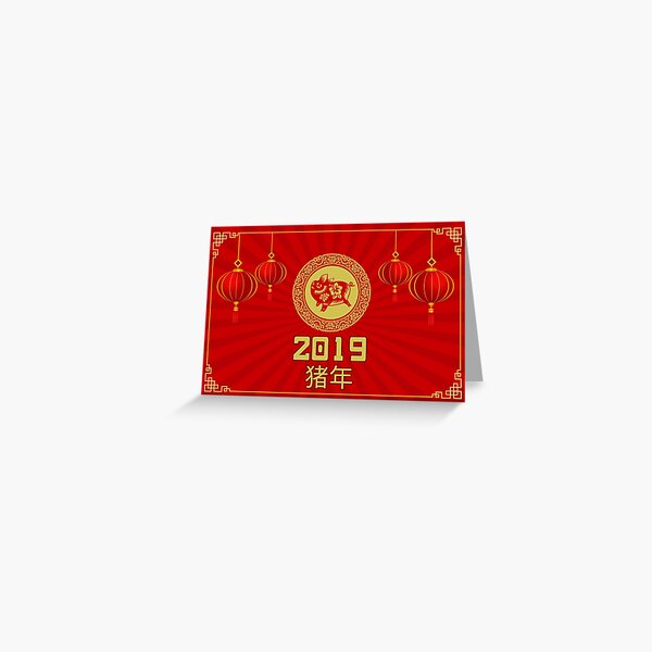 Year Of The Pig Chinese New Year 2019 猪年 Greeting Card
