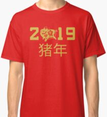 Year Of The Pig 2019 Chinese 猪年 Classic T-Shirt