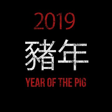 2019 Year of the Pig - Chinese New Year 2019 by vladocar
