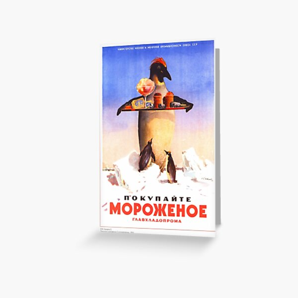 Vintage Russian Posters #flightlessbird #illustration #nature #bird #advertisement #poster #animal #vertical #marketing #nopeople #retrostyle #nonurbanscene #animalthemes #RussianPoster Greeting Card