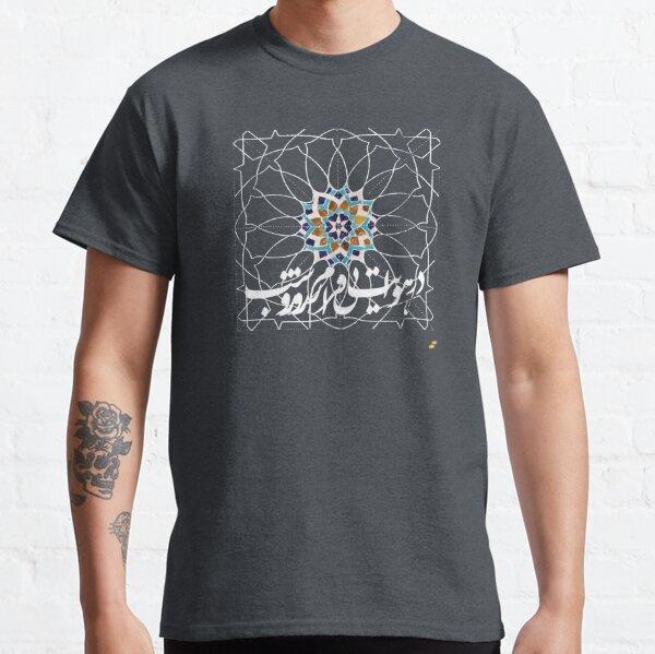Day & Night 3 Classic T-Shirt