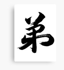 """Kanji """"Otouto"""" Younger Brother in Japanese Calligraphy Canvas Print"""