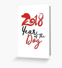 2018 Year Of The Dog Dark Greeting Card