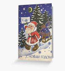 Santa Claus, Painting, Cartoon, christmas, winter, decoration, art, celebration, design, pattern, illustration, painting, snowman, snow, old, color image, old-fashioned, retro style, cards, tradition Greeting Card
