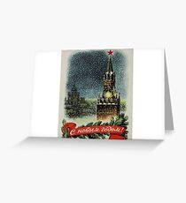 Happy New Year! #HappyNewYear #Vintage #Soviet #Postcard #VintageSovietPostcard #Postcard1953 #Moscow #Kremlin #Clock #Chimes #Spasskaya #Tower #Red #Star #RedStar #Christmas #Print #MoscowKremlin Greeting Card