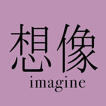 Imagine - 想像 - Characters PURPLE by KaiDee