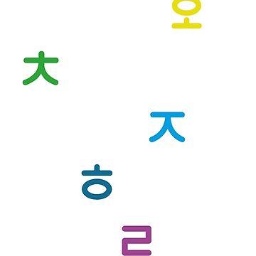 Stray kids' names - Rainbow hangul. (black) by Duckiechan