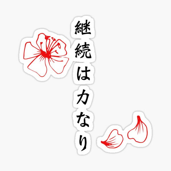 Japanese proverb for hope, motivation, and inspiration - Continuance is strength Sticker