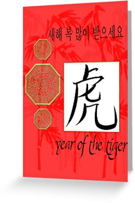 Korean year of the tiger happy new year card greeting cards by korean year of the tiger happy new year card m4hsunfo