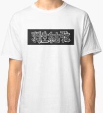 Yuzuru Hanyu Kanji Classic T-Shirt