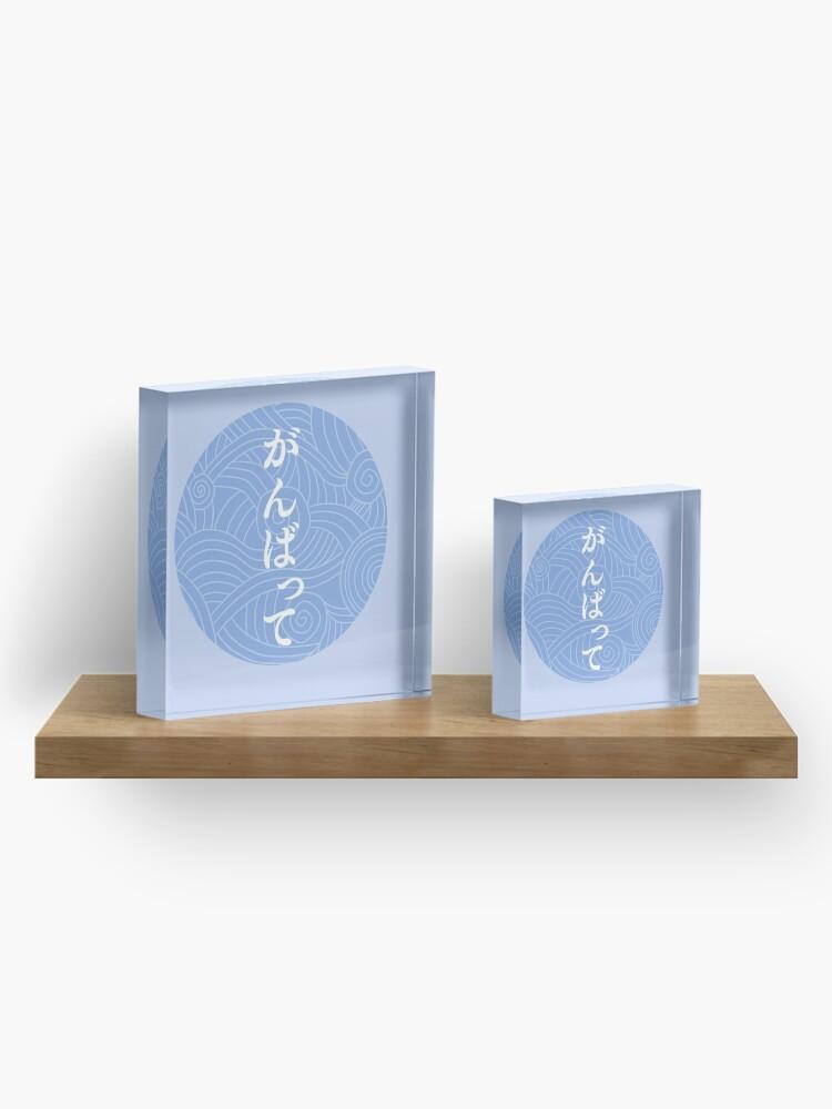 Alternate view of Ganbatte/do your best  Acrylic Block