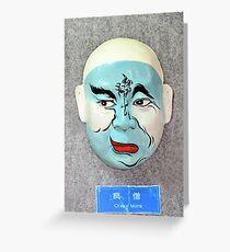 China  opera mask Greeting Card