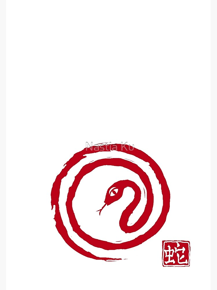 Chinese Galligraphic Snake as Symbol of Year 2013 | Spiral Notebook