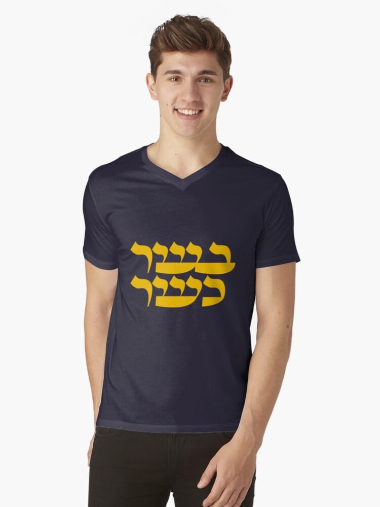 Kosher Meat in Hebrew by ALAN NAJMAN