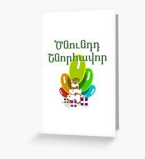 Alles Gute zum Geburtstag auf Armenisch - Ծնունդդ Շնորհավոր Grußkarte