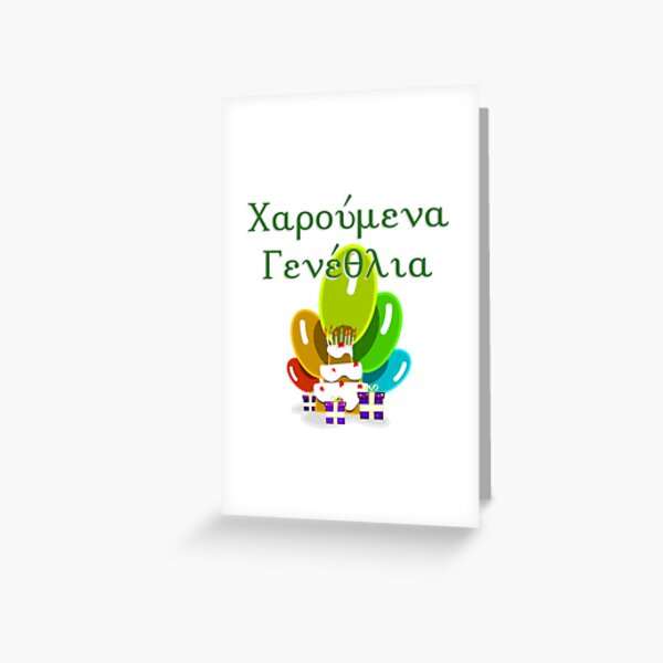 Greek Happy Birthday Greeting Cards Redbubble