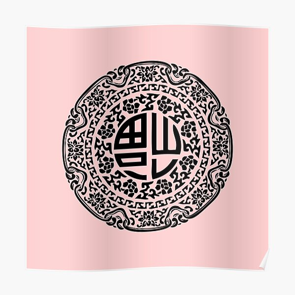 """Chinese New Year 2019 Year of the Pig - Fortune """"Fu"""" Come - Design 32 Poster"""