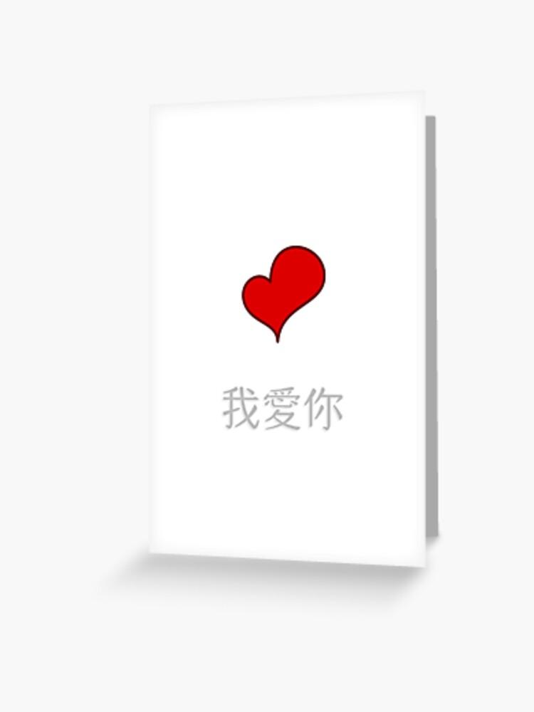 Ich Liebe Dich Auf Traditionellem Chinesisch 我 愛 你 Grusskarte