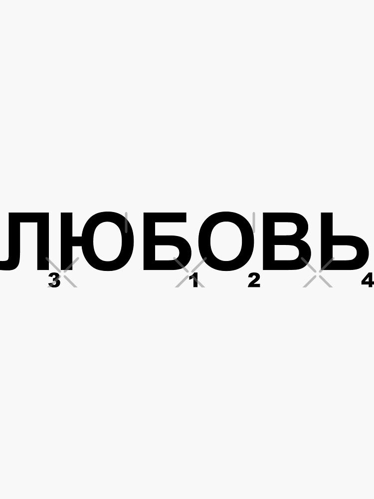 word Love in Russian by kislev