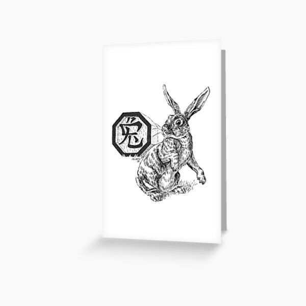 Chinese Zodiac - The Rabbit (black-and-white) Greeting Card