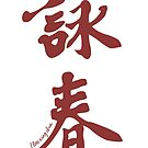 Wing Chun Caligraphy (vertical dark pink) 2018 by ILoveWingChun