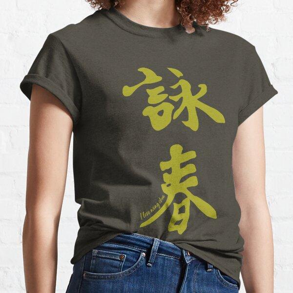 Wing Chun Caligraphy (vertical spring) 2018 Classic T-Shirt