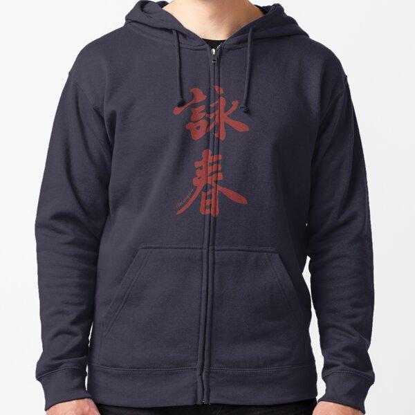Wing Chun Caligraphy (vertical dark pink) 2018 Zipped Hoodie