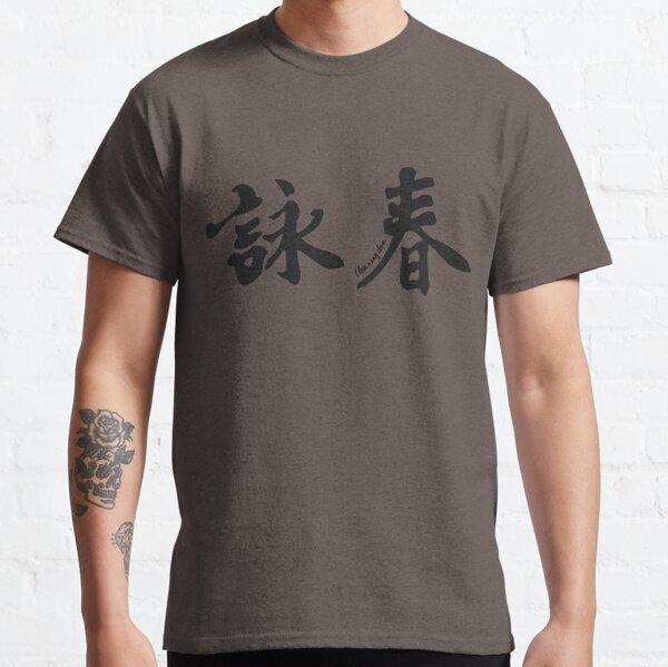 Wing Chun Caligraphy (horizontal black) 2018 Classic T-Shirt