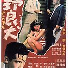 Vintage Hollywood Nostalgia Japanese Japan Asian Film Movie Advertisement Poster by jnniepce