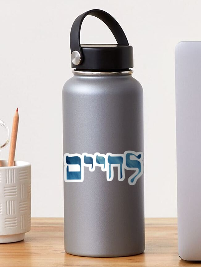 Hebrew in l letters chaim L'Chaim (to